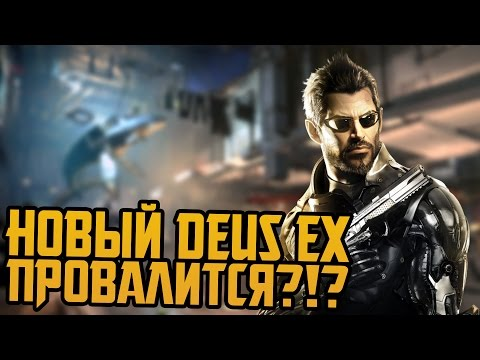 ЧТО НЕ ТАК С DEUS EX: MANKIND DIVIDED?!?