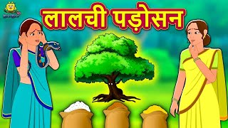 लालची पड़ोसन - Hindi Kahaniya for Kids | Stories for Kids | Moral Stories | Koo Koo TV Hindi