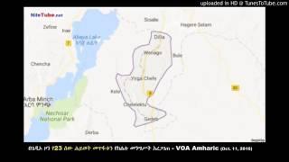 በጌዲኦ ዞን የ23 ሰው ሕይወት መጥፋቱን የክልሉ መንግሥት አረጋገጠ - VOA Amharic (Oct. 11, 2016)