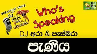 HIRU FM DJ ARA & PASBARA - WHO'S SPEAKING - PENIYA