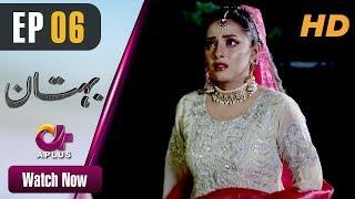Bohtan - Episode 6 | Aplus ᴴᴰ Dramas | Sanam Chaudry, Abid Ali | Pakistani Drama
