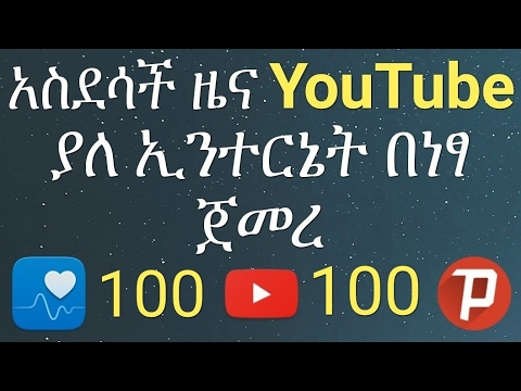 Watch YouTube for FREE
