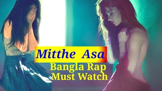 Mitthe Asa - Bangla Rap Song 2017 ( মিথ্যে আশা ) Bangla Rap 2017