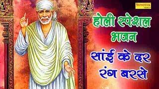 होली स्पेशल साईं भजन : साईं के दर रंग बरसे || Nidhi Tanwar || Most Popular Sai Bhajan