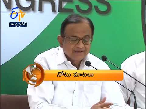 8 PM | 360 | News Headlines | 8th November 2018 | ETV Andhra Pradesh