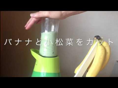 【スムージー ダイエット動画】ダイエットに最適 グリーンスムージー レシピ!小松菜トバナナ  – 長さ: 1:07。