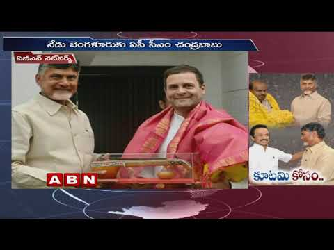 CM Chandrababu Naidu to Meet Deve Gowda, Kumaraswamy in Bengaluru Today | ABN Telugu