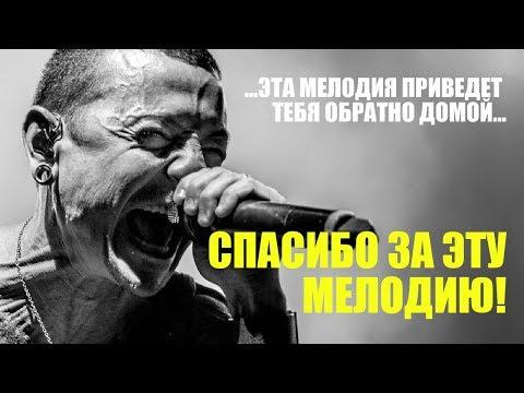 Linkin Park - The Messenger (Посланник)