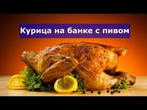 КУРИЦА НА БАНКЕ С ПИВОМ / ПЬЯНАЯ КУРИЦА