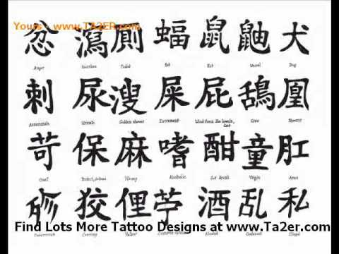 Chinese Japanese Symbols Tattoo Design Ideas