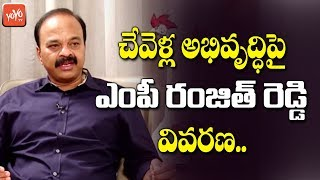 TRS MP Ranjith Reddy about Chevella Development | Telangana News | CM KCR