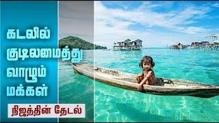 Nijathin Thedal | Bajau People