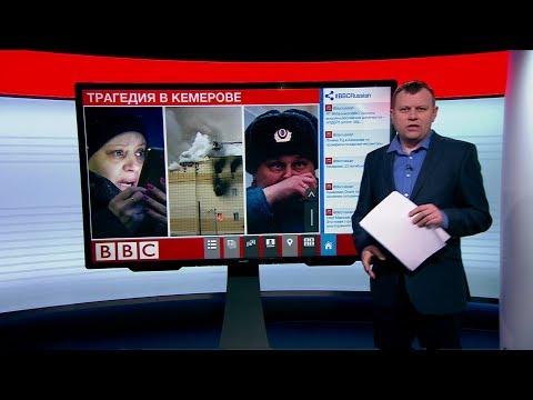 ТВ-новости: трагедия в Кемерове