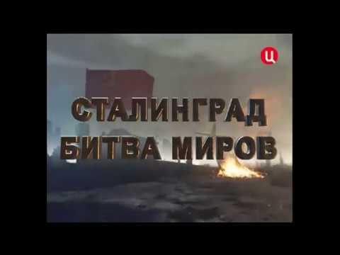 Сталинград.  Битва миров. Леонид Млечин