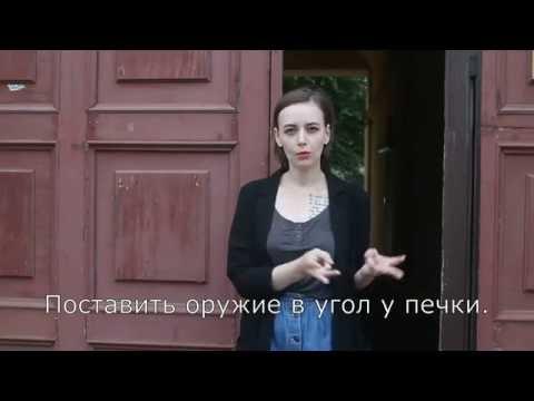 Пилот, Илья Черт - Хана, Человечки
