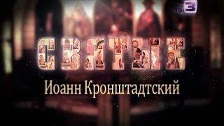 Святые. Иоанн Кронштадтский  | 06.01.2014