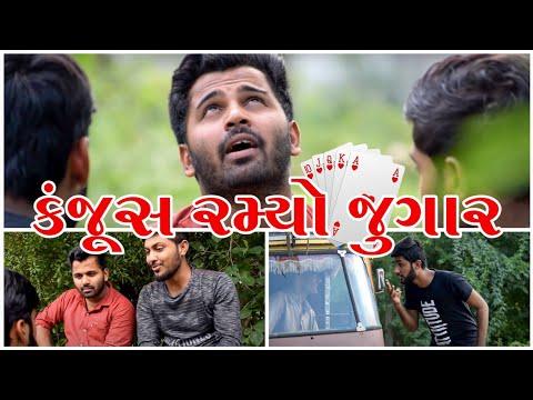 કંજૂસ તો જોયા પણ આવા નય || Gujarati Comedy || Video By Akki&Ankit thumbnail