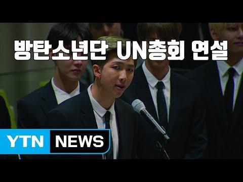 """[자막뉴스] 방탄소년단 UN총회 연설...""""자신을 사랑하세요"""" / YTN"""