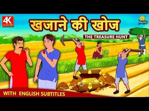 खजाने की खोज - Hindi Kahaniya for Kids | Stories for Kids | Moral Stories | Koo Koo TV Hindi thumbnail