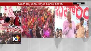 Sitaram Yechury Speech at CPM Public Meeting | Steel Plant Demands | Kadapa