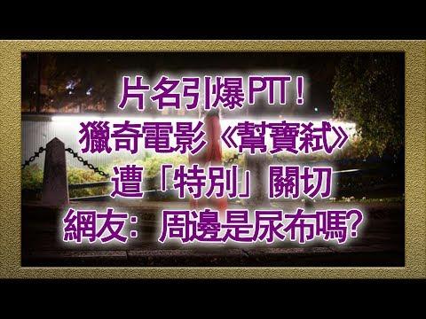 片名引爆 PTT !獵奇電影《幫寶弒》遭「特別」關切 網友:周邊是尿布嗎?【娛樂新聞台】
