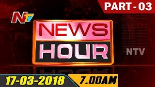News Hour || Morning News || 17th March 2018 || Part 03