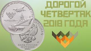25 рублей 2018 года Международные армейские игры. АрМИ2018