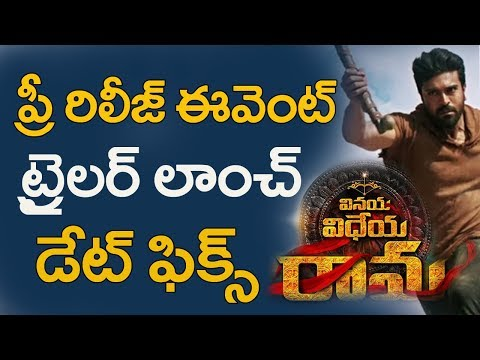 Vinaya Vidheya Rama Pre-Release &Trailer Launch Date Fix | Ram Charan | kiara Advani| Tollywood News