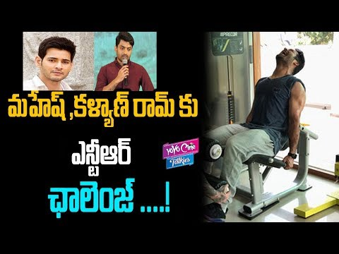 తారక్ ఛాలెంజ్ విసిరాడు | Ntr Gives Challenge To Kalyan Ram And Mahesh Babu | YOYO Cine Talkies