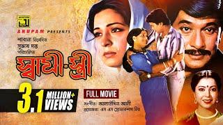 Shami Stri   স্বামী স্ত্রী   Razzak, Shabana, Alamgir & Diti   Bangla Full Movie