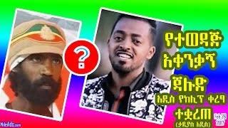 Ethiopia: የተወዳጅ አቀንቃኝ ጃሉድ አዲስ የክሊፕ ቀረፃ ተቋረጠ-ለምን- Favorite singer new recording is suspended