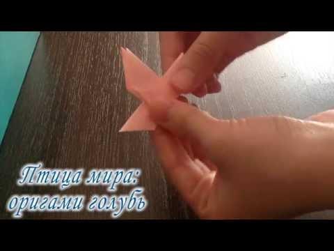 Птица мира: оригами голубь, простая схема.