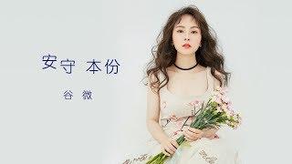 """谷微 Vivian - 安守本份 2017 (劇集 """"使徒行者2"""" 插曲) Official MV"""