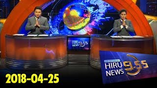 Hiru News 9.55 PM | 2018-04-25