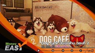 Dog cafe ปั้นเงินล้าน ตอน2 | ปั้นร้อยได้ล้าน (22/05/2561)