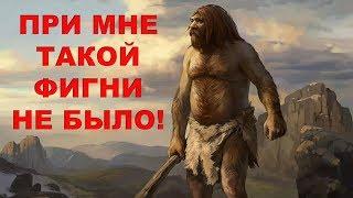 Экономика Каменного Века! Тайны древних людей! Первобытно-общинный строй. неолитическая революция!