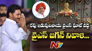 YS Jagan To Pay Tribute To YSR At Idupulapaya Tomorrow