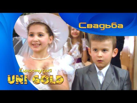 Свадьба. Детский фильм. И в шутку, и всерьез.