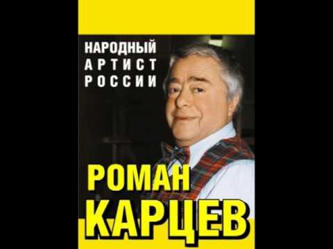 Роман Карцев, писатель-сатирик