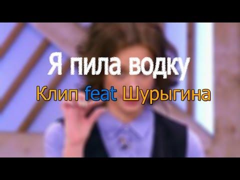 Диана Шурыгина | Feat | клип