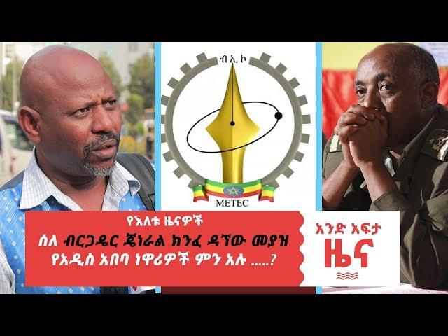 Ethiopian News | METEC | Addis Abeba