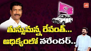 Revanth Reddy Trail In Kodangal | Patnam Narender Reddy | Telangana Election Results