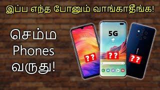 இப்ப எந்த போனும் வாங்காதீங்க! செம்ம Phones வருது! Top 5 Upcoming Smartphones ( Tamil )