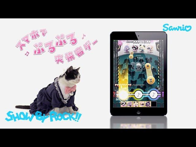 アプリSB69CM シアンぷるぷる篇【SHOW BY ROCK!!】
