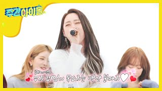 Weekly Idol Ep 390 Wjsn Yeonjung Is In Charge Of High Pitched Positions Today Is The Low Pitched