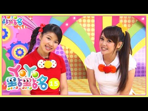 台灣-YOYO點點名S15-EP 065 嘟咪熱帶魚 番茄姐姐