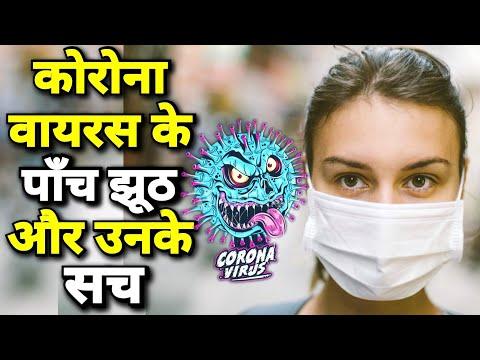 Coronavirus के पाँच झूठ और उनके सच | मास्क पहनना जरूरी है क्या ? Coronavirus क्या है ? In Hindi 2020