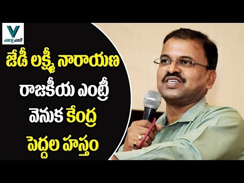 CBI JD Lakshmi Narayana To Enter Politics - Vaartha Vaani