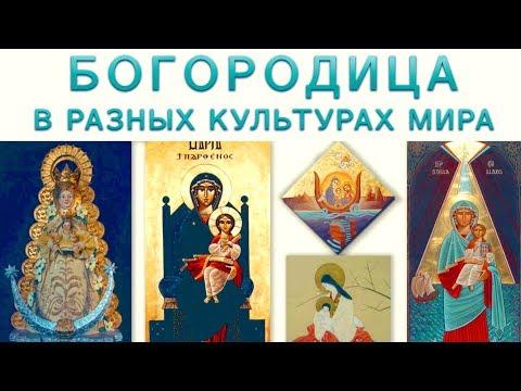 Богородица в разных культурах мира. Инкультурация. Иконы и образы