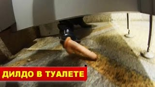 Пранк в Туалете с Дилдо- Prank in toilet with Dildo